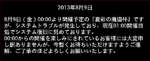 お知らせ 0809 1