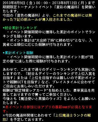 お知らせ 0808 4