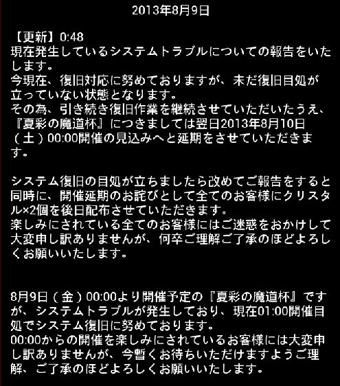 お知らせ 0809 2