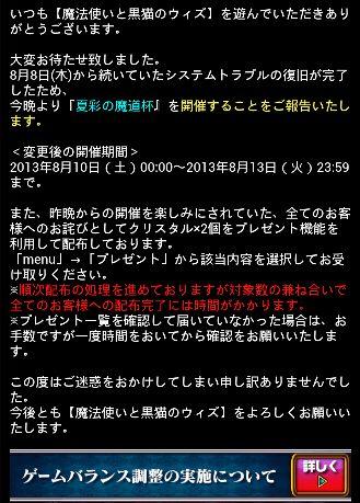 お知らせ 0809 4