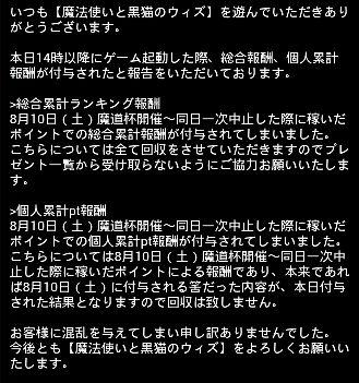 お知らせ 0812 1