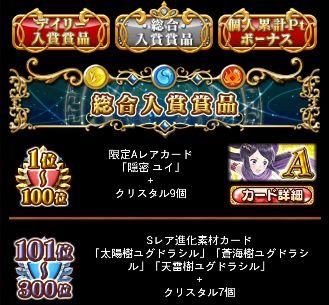 総合入賞2
