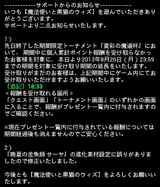お知らせ 0819 8