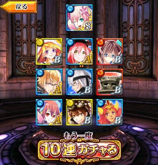 10連ガチャ 0830 2