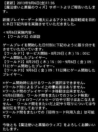 お知らせ 0906 1