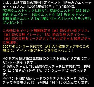 お知らせ 0908 2