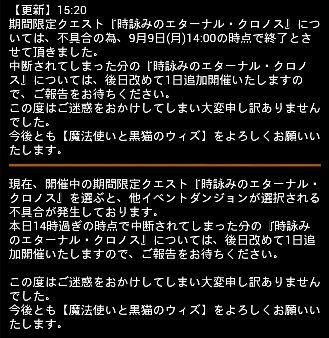 お知らせ 0909 1