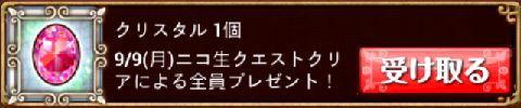 お知らせ 0910 5