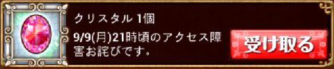 お知らせ 0911 2