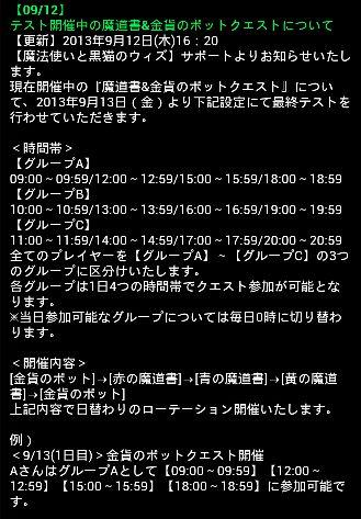お知らせ 0912 1