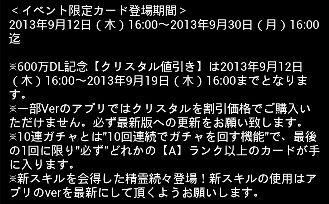 お知らせ 0913 1