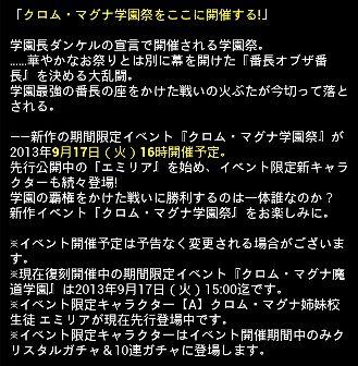 お知らせ 0914 2