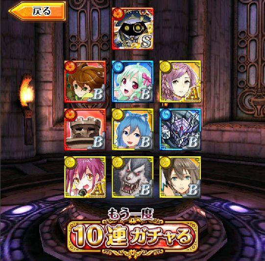 10連ガチャ 0923 2