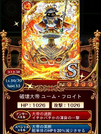 10連ガチャ 0923 3