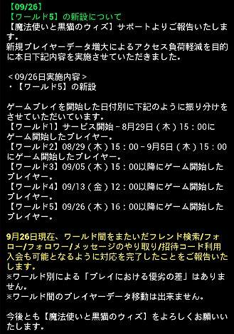 お知らせ 0926 1