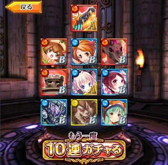 10連ガチャ 1003 2
