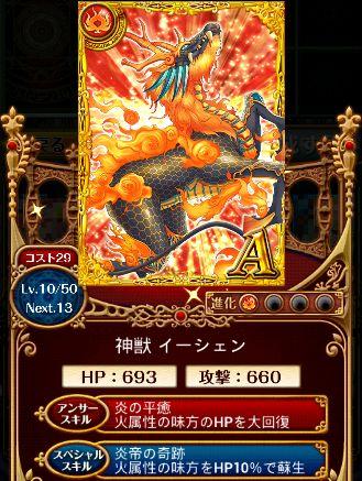 10連ガチャ 1003 3