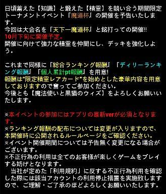 お知らせ 1010 2