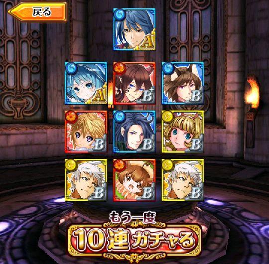 10連ガチャ 1016 2