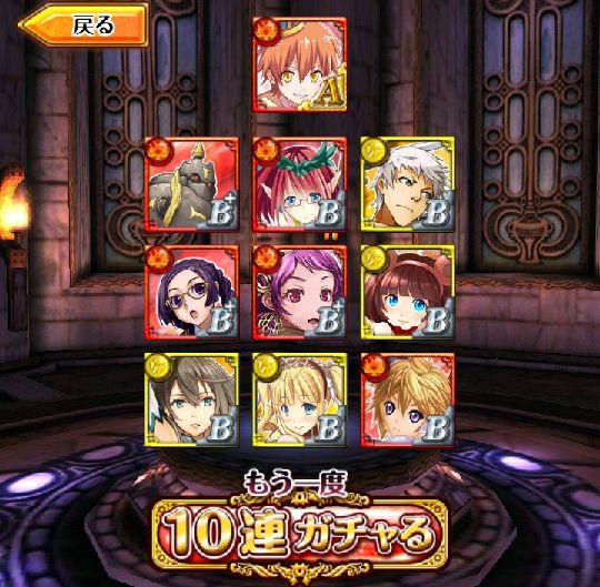 10連ガチャ 1023 2