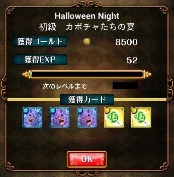 ハロウィン 8