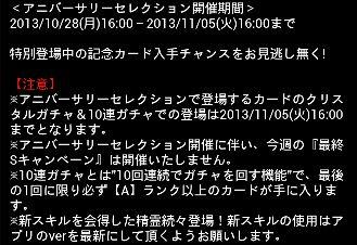お知らせ 1028 5