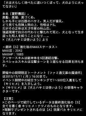 魔道杯 11月 総合 4