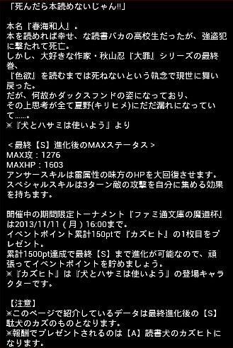 魔道杯 11月 累計 7