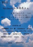 木更津 イベントフライヤー