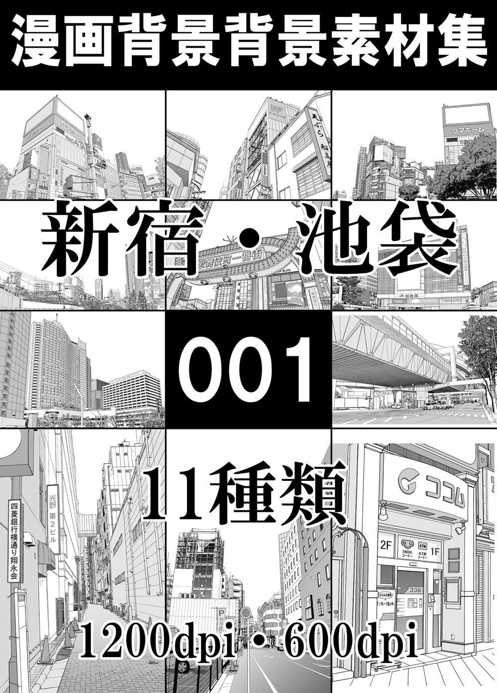 漫画背景素材集「001 新宿・池袋」