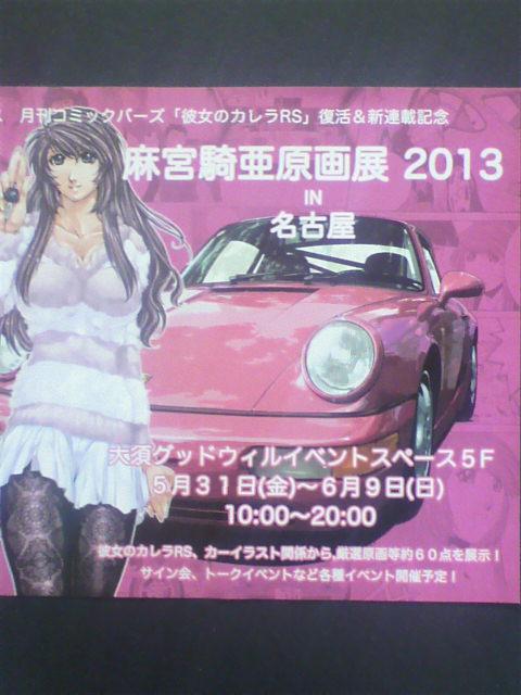 麻宮騎亜原画展2013in名古屋チラシ