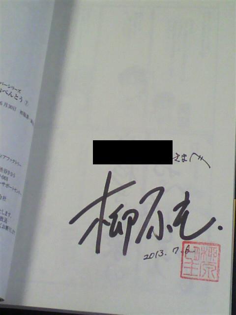 柳原望サイン