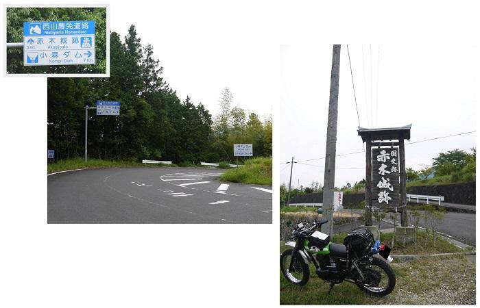 akagijyoukouryaku-1306-008b.jpg