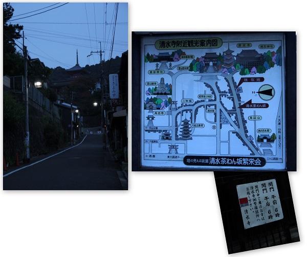 kiyomizu-housenninn-1311-002b.jpg