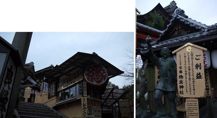 kiyomizu-housenninn-1311-007b.jpg