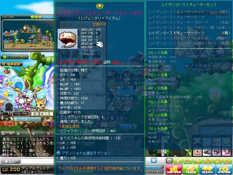 Maple130709_212201.jpg