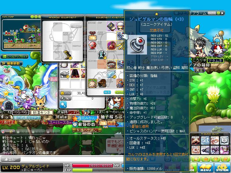 Maple130709_212211.jpg