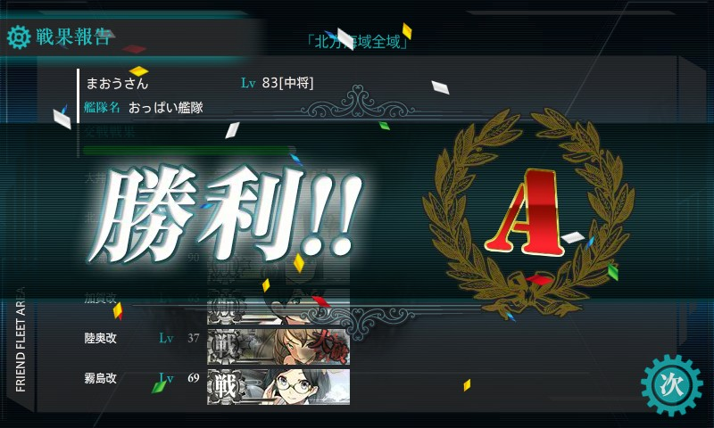 3-4突破
