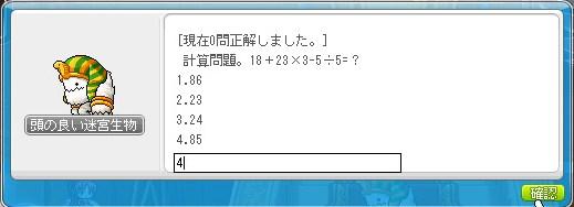 迷宮3-3