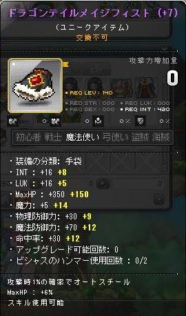 Maple140111_054817.jpg