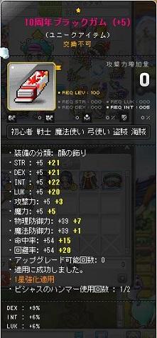 Maple140113_003227.jpg