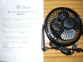 USBミニファン(飛べ!ダコタ)
