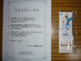 うるさら7省エネ大賞受賞記念ストラップ