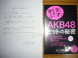 マーケティングの天才・秋元康に学ぶ AKB48 ヒットの秘密