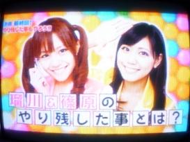 瑠川リナ&篠原冴美