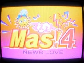 マス4ニュースラブ