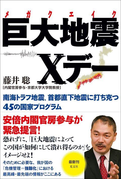 Fujii Poster