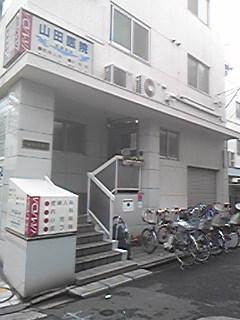 山田医院.jpg