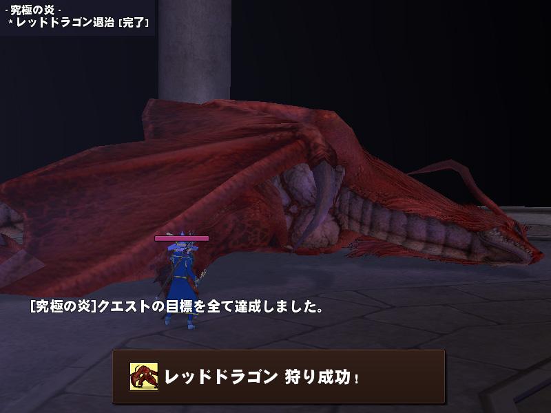 影世界のレッドドラゴン2