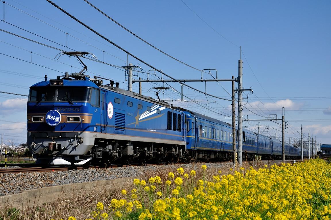 2014.04.05 0906_30(3) 栗橋~東鷲宮 「北斗星」 EF510-515
